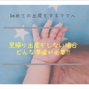 【初じめての出産】里帰り出産をしない場合、どんな準備が必要?