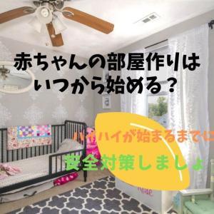 赤ちゃんの部屋作りはいつから?はいはいが始まるまでに安全対策も!