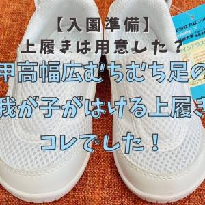 【入園準備】甲高幅広ムチムチ足の我が子がはいている上履きはコレです!