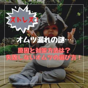 【赤ちゃん】おむつ漏れの原因は?防止するための対策と失敗しないおむつの選び方!