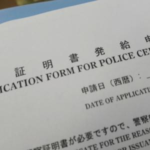 無犯罪証明書の発行②