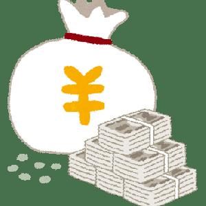 お金、好きですか?