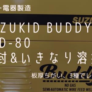 金属DIY SUZUKIDインバータ半自動溶接機 Buddy SBD-80 買ってみた! 準備編