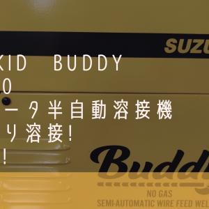 金属DIY SUZUKIDインバータ半自動溶接機 Buddy SBD-80 買ってみた! 実践編