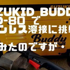 金属DIY SUZUKIDインバーター半自動溶接機Buddy SBD-80 で ステンレス溶接に挑戦!