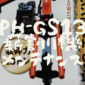 PH-GS13 薪割り機メンテナンス!