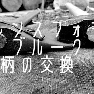 【グレンスフォシュ・ブルーク】斧 柄の交換 してみました!