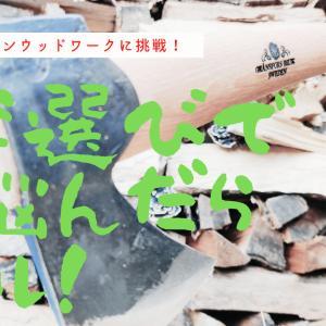 【グリーンウッドワークに挑戦⑧】斧選びに悩んだらコレ!