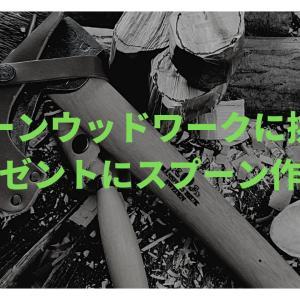 【グリーンウッドワークに挑戦】⑨ スプーン作り プレゼント作り 初挑戦!