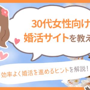 30代女性向け婚活サイトは?30代向けサイト選びは会員層がポイント!