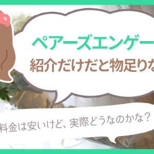 【体験談】ペアーズエンゲージの口コミを調査!紹介だけでは物足りない?