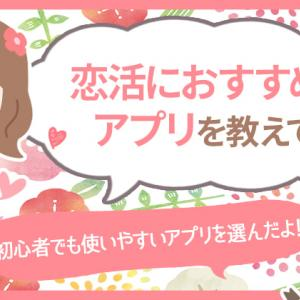 《おすすめ》恋活アプリ13選。20代に人気のマッチングアプリを厳選紹介