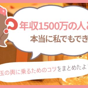 年収1500万円の男性と結婚するのは無理?玉の輿に乗るために今から出来ること5つ
