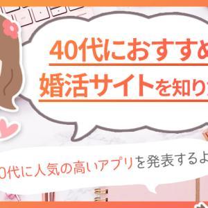 40代に人気の婚活サイトBEST5!今から婚活するならどのアプリ?
