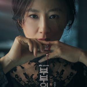 夫婦の世界 韓国ドラマ感想