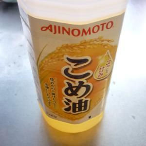 味の素の、米油~!