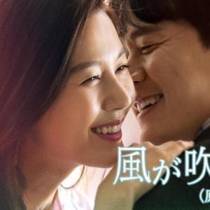 風が吹く 韓国ドラマ感想