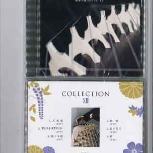 水野利彦コレクション13 CD出ました☆
