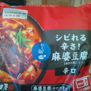 インスタント麻婆豆腐