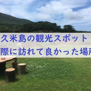 久米島のおすすめ観光スポット【赤ちゃん連れ訪問】