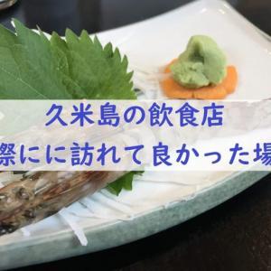 久米島のおすすめ飲食店【実際に訪れて良かったお店】