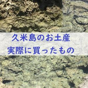 おすすめの久米島土産と購入したお店【久米島限定】