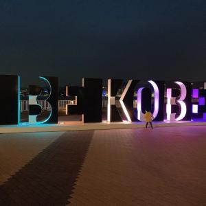 くりぬき版 もう一つの『BE KOBE』モニュメント【神戸の穴場スポット】