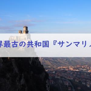 イタリア半島にある世界最古の共和国『サンマリノ』とリミニ