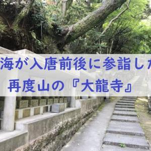 空海が入唐前後に参詣した再度山の『大龍寺』【神戸の穴場】
