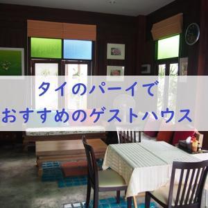 タイのパーイでおすすめのゲストハウス『Baan Pai Nai Wieng』