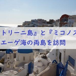 エーゲ海の白い街『サントリーニ島』と『ミコノス島』の違い【ギリシャ】
