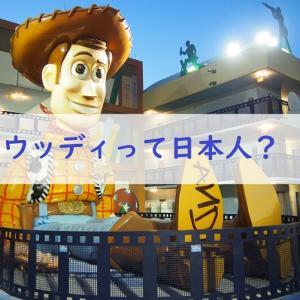 【トイストーリー】ウッディは典型的な日本人サラリーマン