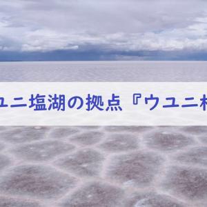 ウユニ塩湖のウユニ村【街・宿・ツアー会社】