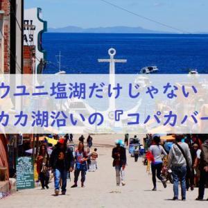 【ボリビア】コパカバーナのまちとおすすめの宿【チチカカ湖】