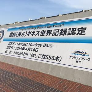 世界一長い雲梯があるサンシャインワーフ【神戸の遊び場】