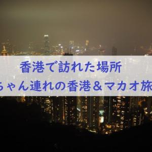 【香港・澳門】赤ちゃん連れの香港旅行で訪れた場所
