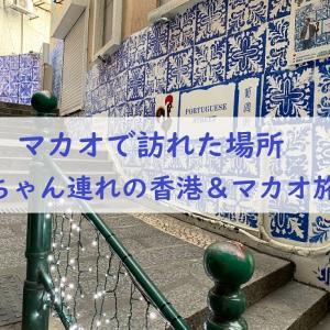 【香港・マカオ】赤ちゃん連れのマカオ観光で訪れたスポット