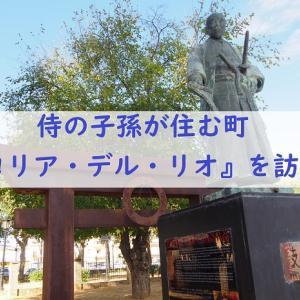 侍の子孫が住む『コリアデルリオ』で出会った日本【スペイン】