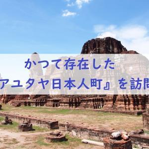 かつて存在したタイの『アユタヤ日本人町』観光