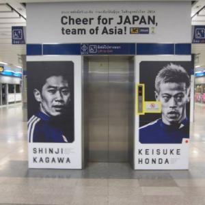 サッカー日本代表『サムライブルー』化したバンコクの駅【タイ】