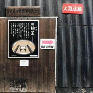 姫路『灘菊酒造』の酒蔵を見学【兵庫のお酒】
