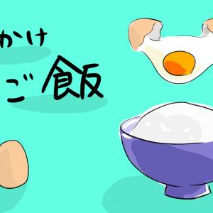 たまごかけご飯アレンジ(2種)