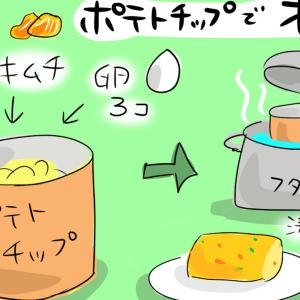 ポテトチップで作るオムレツ