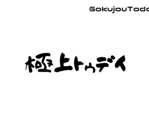 極上トゥデイ(2020/03/24)