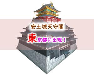 安土城天守閣が東京都に出現
