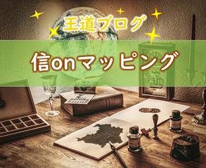 信onマッピングの王道ブログ