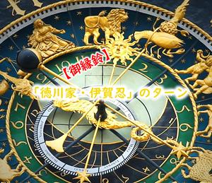 【御縁鈴】「徳川家・伊賀忍」のターン