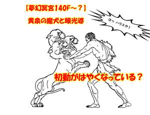 【夢幻冥宮140F~?】黄泉の魔犬と眼光婆 初動がはやくなっている?