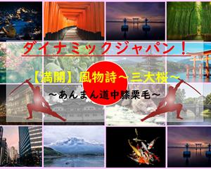 ダイナミックジャパン!【満開】風物詩~三大桜~