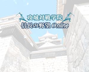 攻城対戦学院~攻城対戦のポイント~(2020/04/26_2)